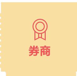 中国券商业信息与情报整合传播平台