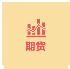 中国期货业信息与情报整合传播平台