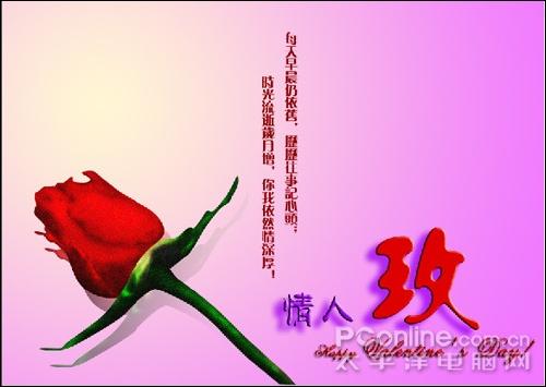 DIY手工制作情人节卡片  Photoshop自已画玫瑰花